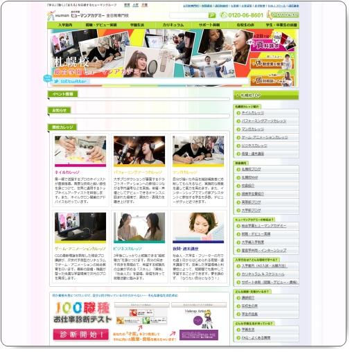 ヒューマンアカデミー札幌校舎
