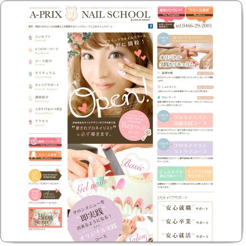 A-PRIX NAIL SCHOOL