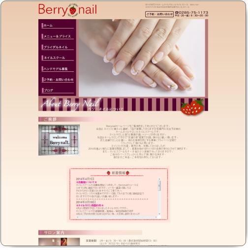 Berry nail(ベリーネイル)