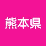 熊本県のネイルスクール一覧