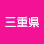 三重県のネイルスクール一覧