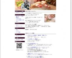 京都府のネイルスクール「Nails'SAE(ネイルズサエ)」